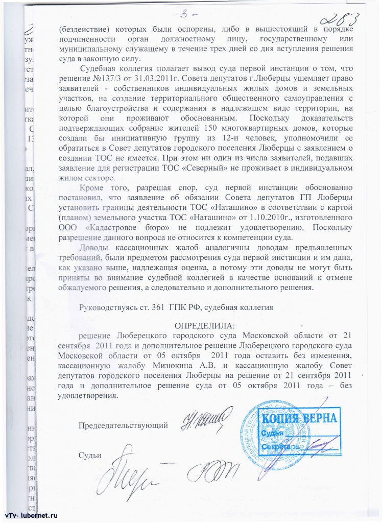 Фотография: опр.МОС по тос наташино от 24.01.2012г_000.jpg, пользователя: Tverskoi