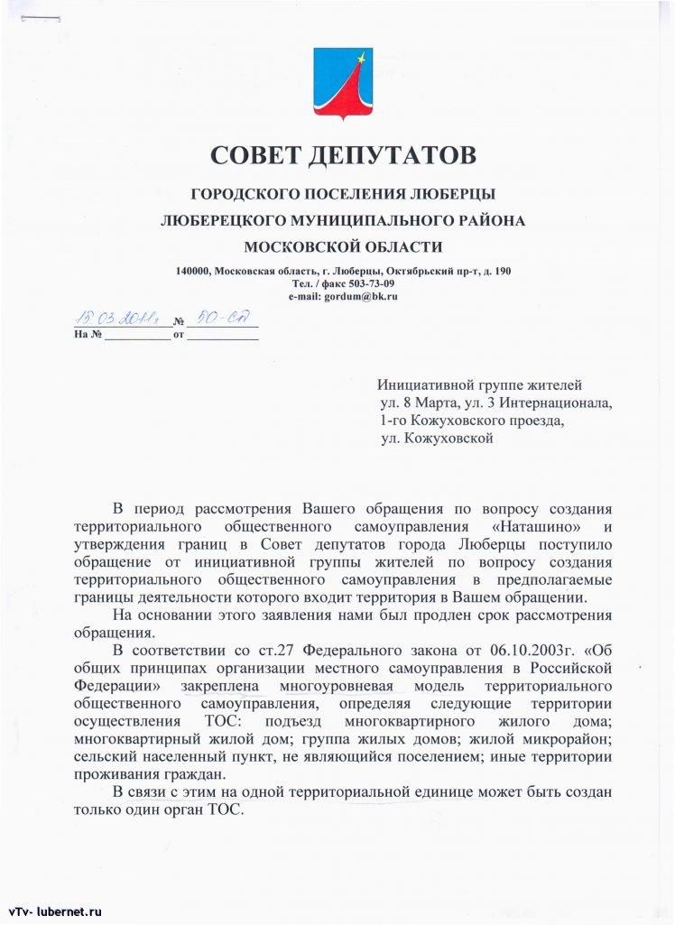Фотография: ответ совета депутатов от 15.03.2012г-1.jpg, пользователя: Tverskoi