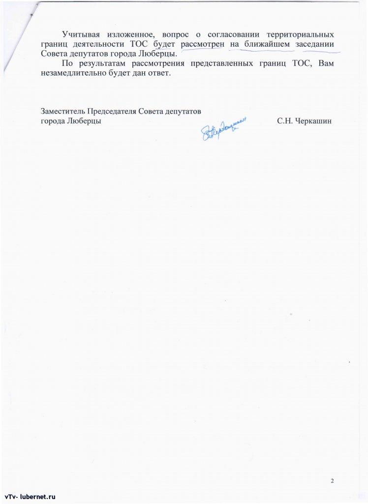 Фотография: ответ совета депутатов от 15.03.2012г -2.jpg, пользователя: Tverskoi