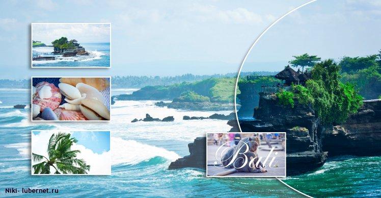 Фотография: Bali_00.jpg, пользователя: Niki