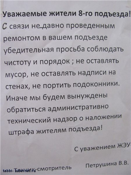 Фотография: Объявление, пользователя: tabbi