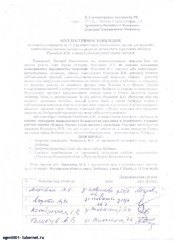 Фотография: письмо Медведеву о Наташинском парке от 14.11.2010г.- 1-й лист_000.jpg, пользователя: agent001