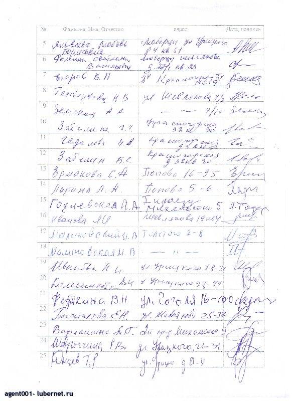 Фотография: лист подписей №1.jpg, пользователя: agent001