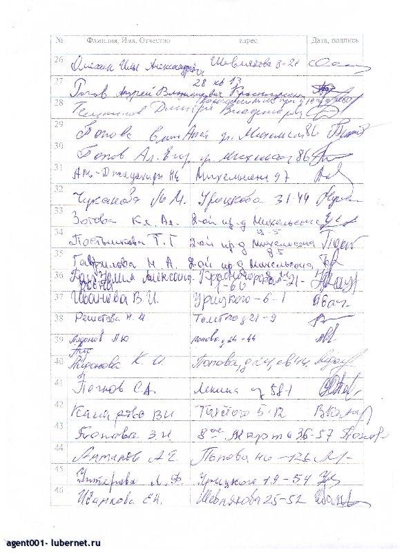 Фотография: лист подписей №2 от 14.11.2010г.jpg, пользователя: agent001