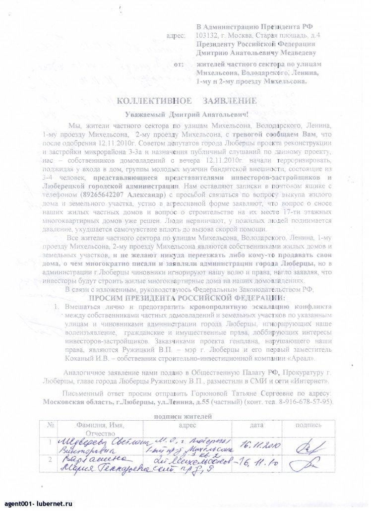 Фотография: заявления Медведеву от частного сектора.jpg, пользователя: agent001