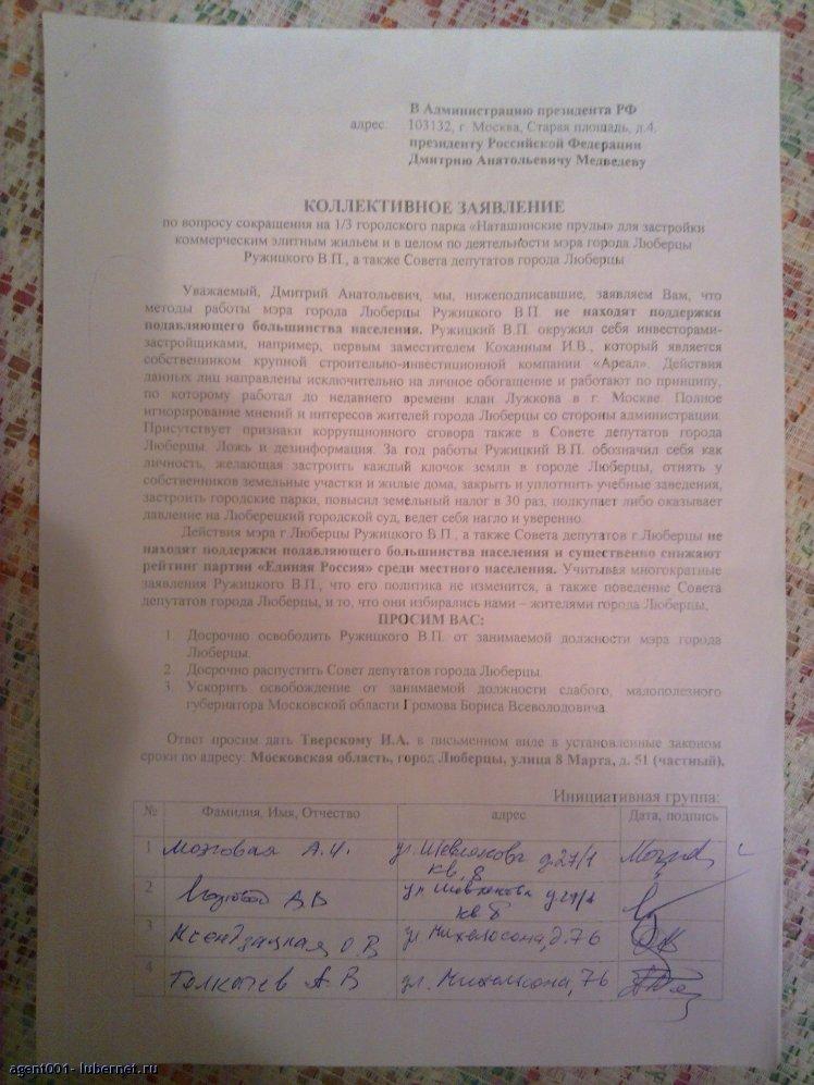 Фотография: письмо Медведеву с митинга от 14.11.2010.jpg, пользователя: agent001