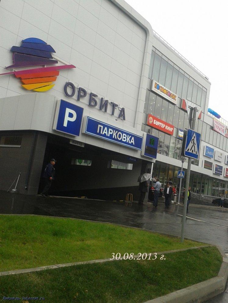Фотография: Орбита _Парковка.png, пользователя: Лионель