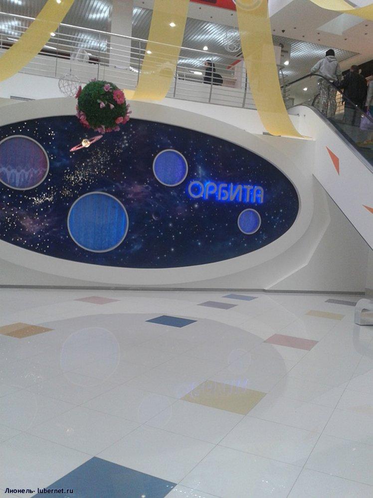 Фотография: 1-й этаж ТЦ Орбита.png, пользователя: Лионель