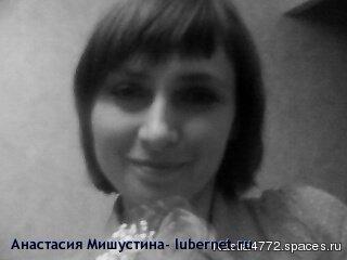 Фотография: ф2.jpg, пользователя: Анастасия Мишустина