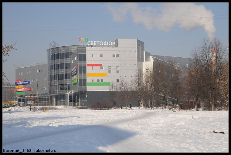 Фотография: Открытие торгцентра.jpg, пользователя: Евгений_1468