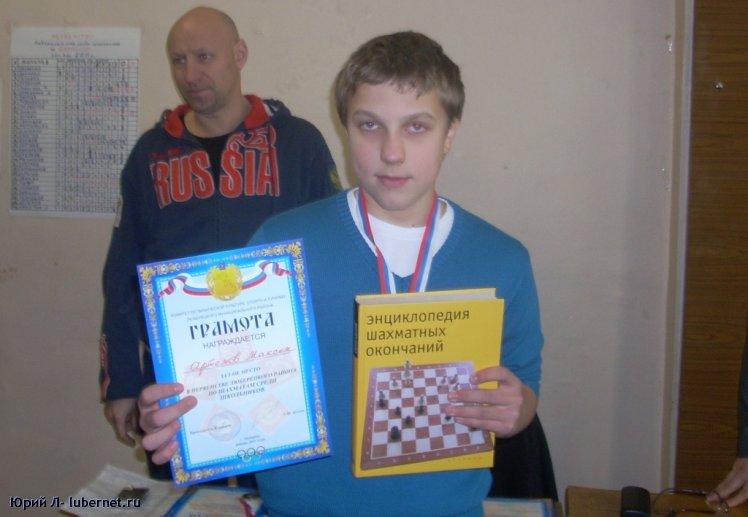 Фотография: Максим Артемов-Чемпион Люберецкого района по шахматам среди школьников 2011 г..JPG, пользователя: Юрий Л
