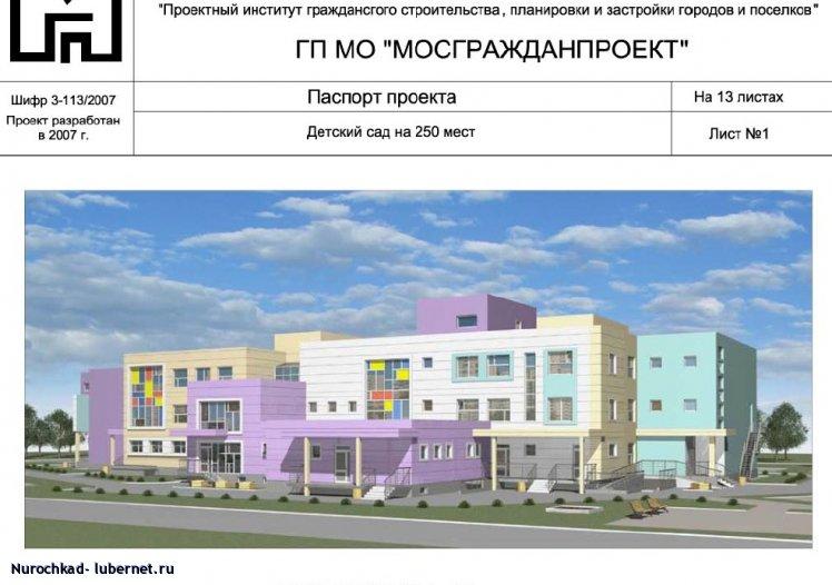 Фотография: Детский сад на 250 мест.jpg, пользователя: Nurochkad