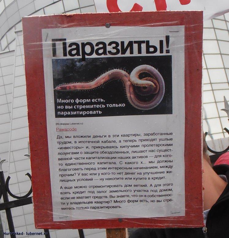 Фотография: Плакат, выступающего за застройку.JPG, пользователя: Nurochkad