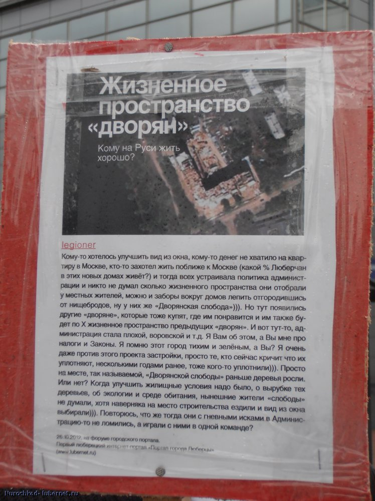 Фотография: Плакат Легионер.JPG, пользователя: Nurochkad