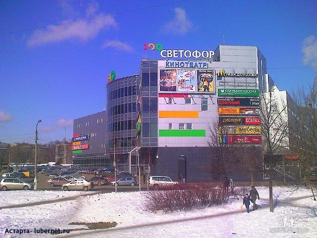 Фотография: Светофор.jpg, пользователя: Астарта