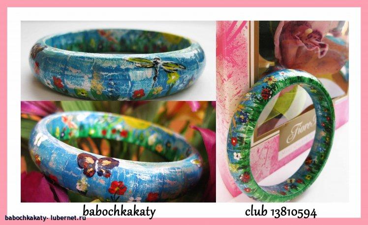 Фотография: Б14-350.jpg, пользователя: babochkakaty