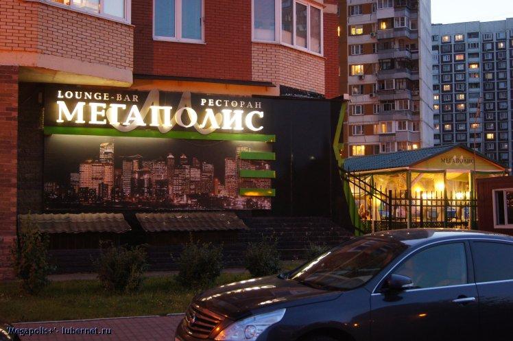 Фотография: Вывеска ресторана Мегаполис, пользователя: Megapolis+