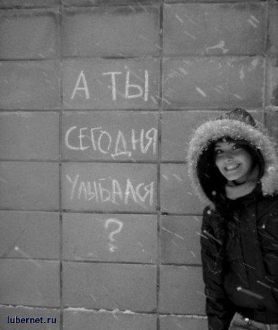 Фотография: а ты сегодня улыбался?, пользователя: ЮЖная
