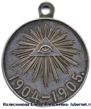 "Фотография: Medal_""In_memory_of_russo-japanese_war"",_silver.jpg, пользователя: Колесникова Елена Алексеевна"