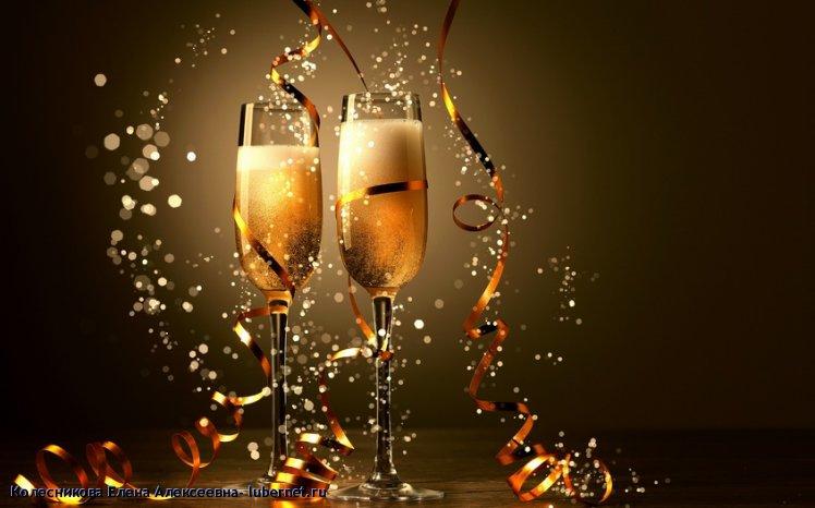 Фотография: Шампанское., пользователя: Колесникова Елена Алексеевна