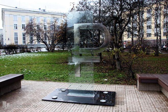 Фотография: Monument-to-ruble.jpg, пользователя: Колесникова Елена Алексеевна
