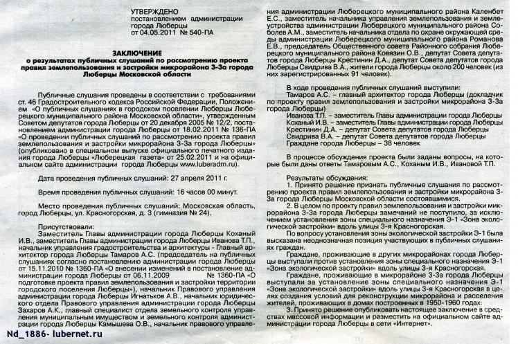 Фотография: отчет о слушаниях 27 апр 2011г, пользователя: Nd_18