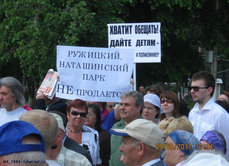 Фотография: митинг 29 мая 11г, пользователя: Nd_18