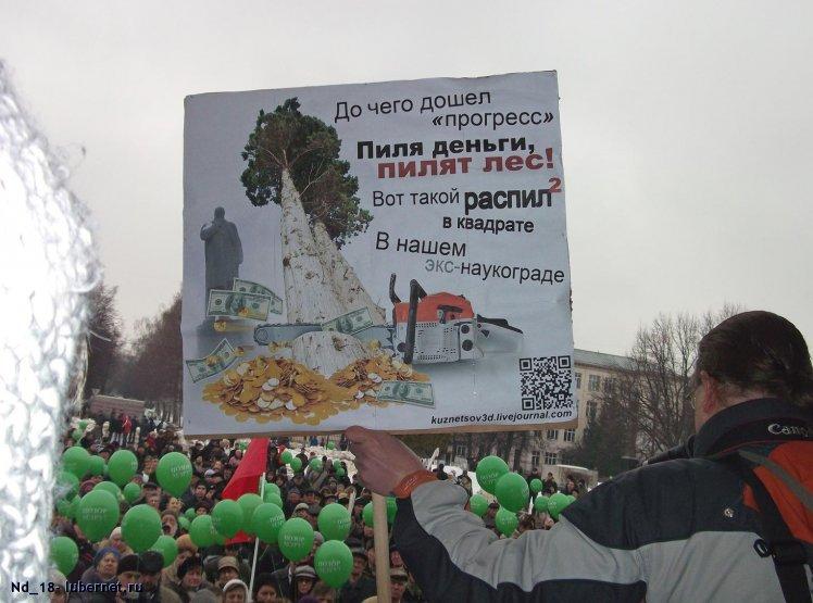 Фотография: Жуковский, плакат, пользователя: Nd_18