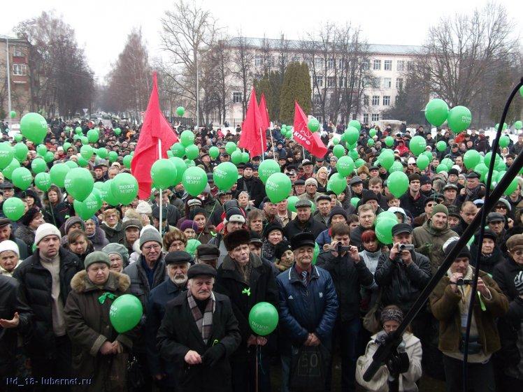 Фотография: митинг в Жуковском, пользователя: Nd_18