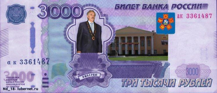 Фотография: мой вариант оборота люберецкой валюты, пользователя: Nd_18