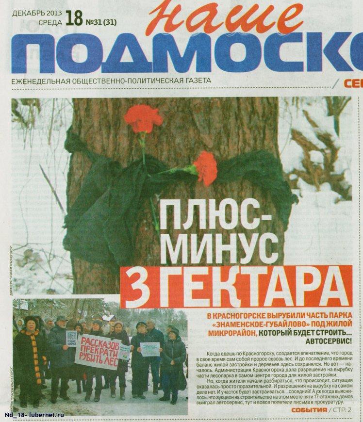 Фотография: Красногорск-1.jpg, пользователя: Nd_18