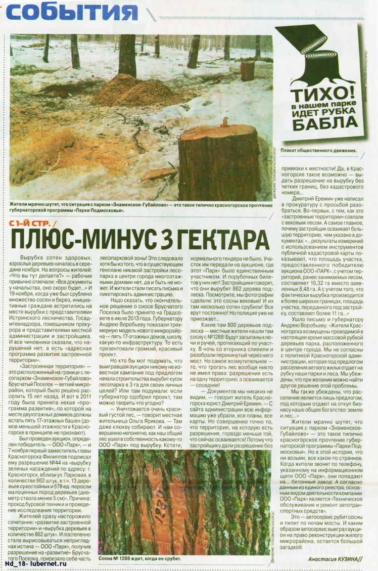 Фотография: Красногорск-2.jpg, пользователя: Nd_18