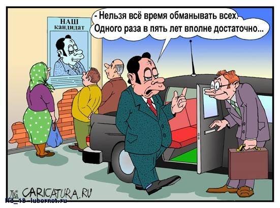 Фотография: выборы!.jpg, пользователя: Nd_18