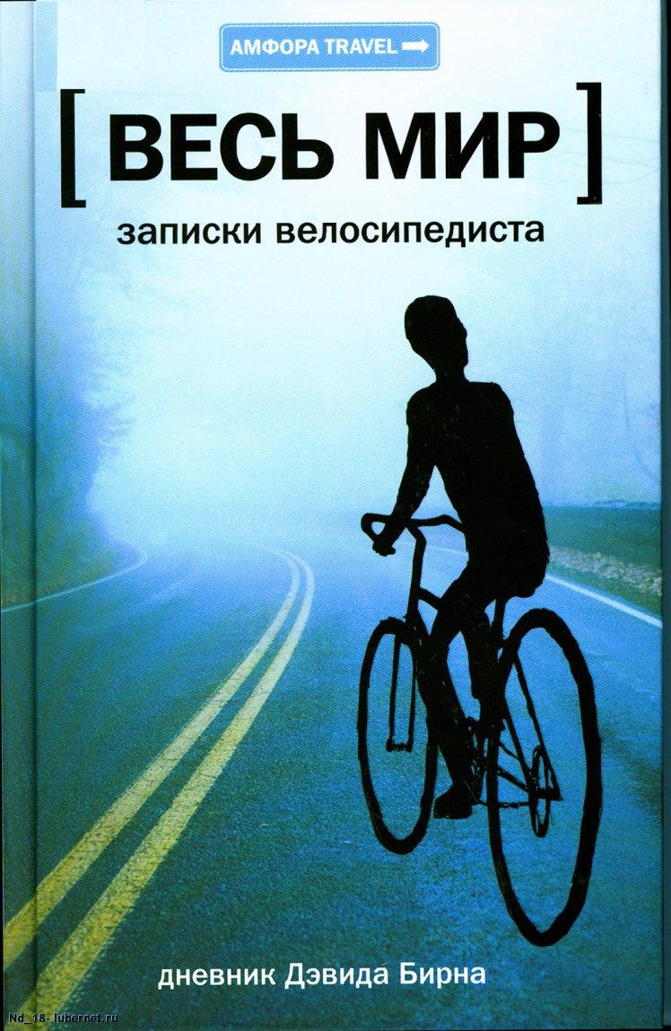 Фотография: книга - Записки велосипедиста.jpg, пользователя: Nd_18