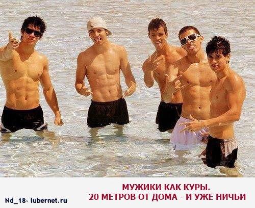 Фотография: мужики как куры - 20 метров от дома и уже ничьи.jpg, пользователя: Nd_18