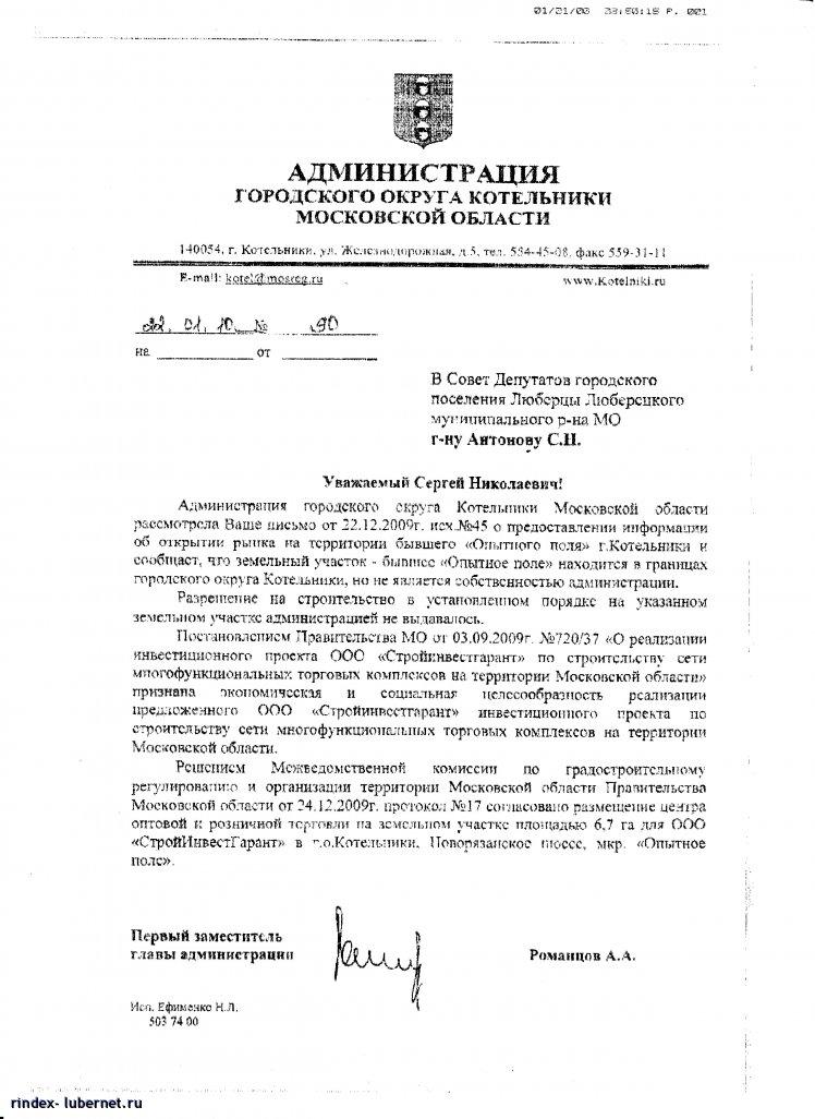 Фотография: Kotelqniki_otvet_administracii.jpg, пользователя: rindex