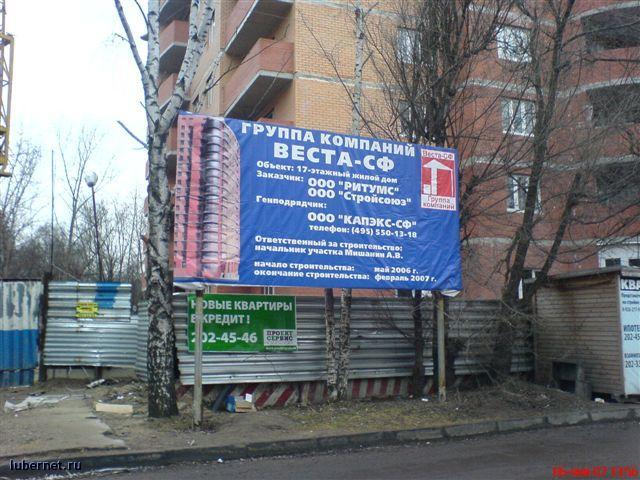 Фотография: Информационный щит около дома, пользователя: rindex