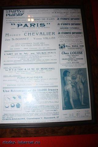 Фотография: sex-museum10.JPG, пользователя: rindex