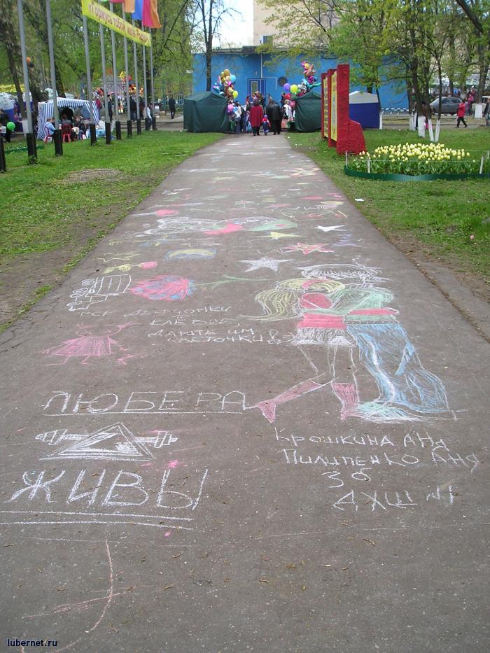 Фотография: Рисунки на асфальте в парке, пользователя: rindex