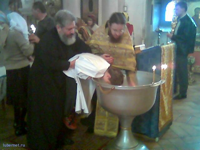 Фотография: Крещение отрока Иоана, пользователя: Pikulina