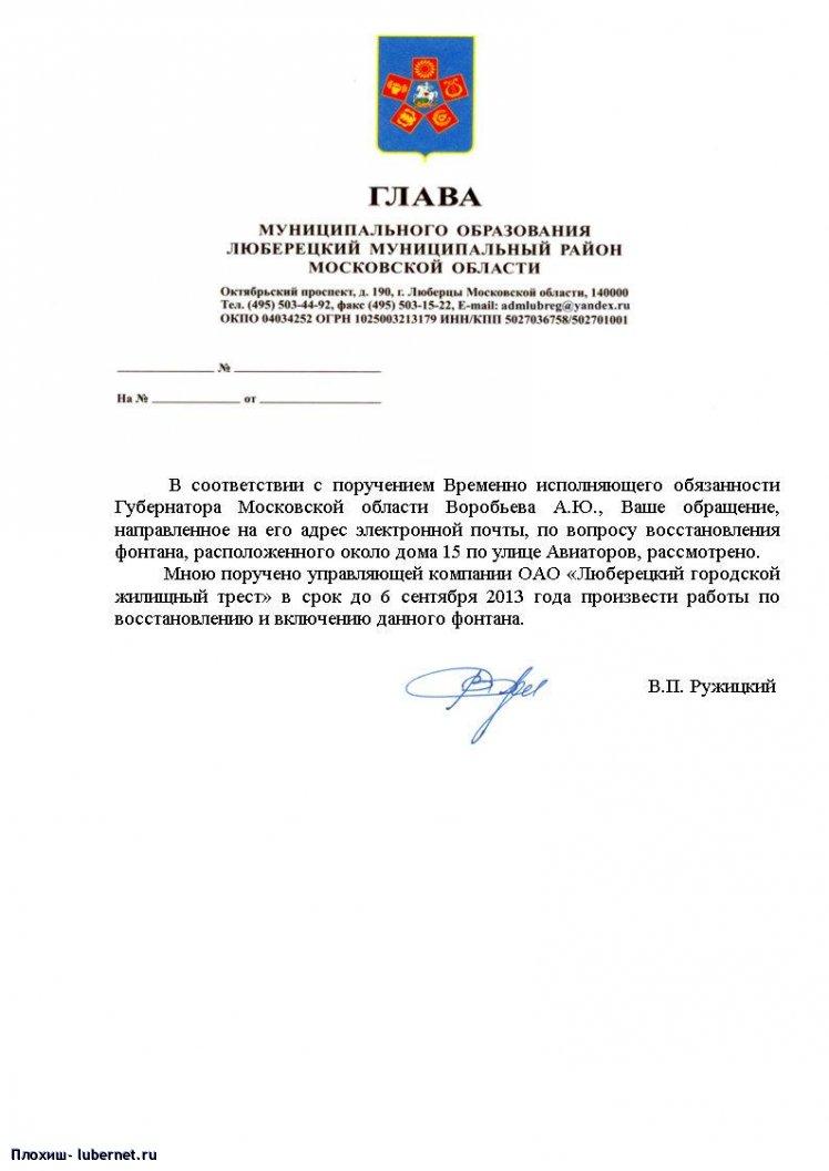 Фотография: 2013-08-30 - Люберцы, Фонтан в 115 квартале - Заявитель.jpg, пользователя: Плохиш