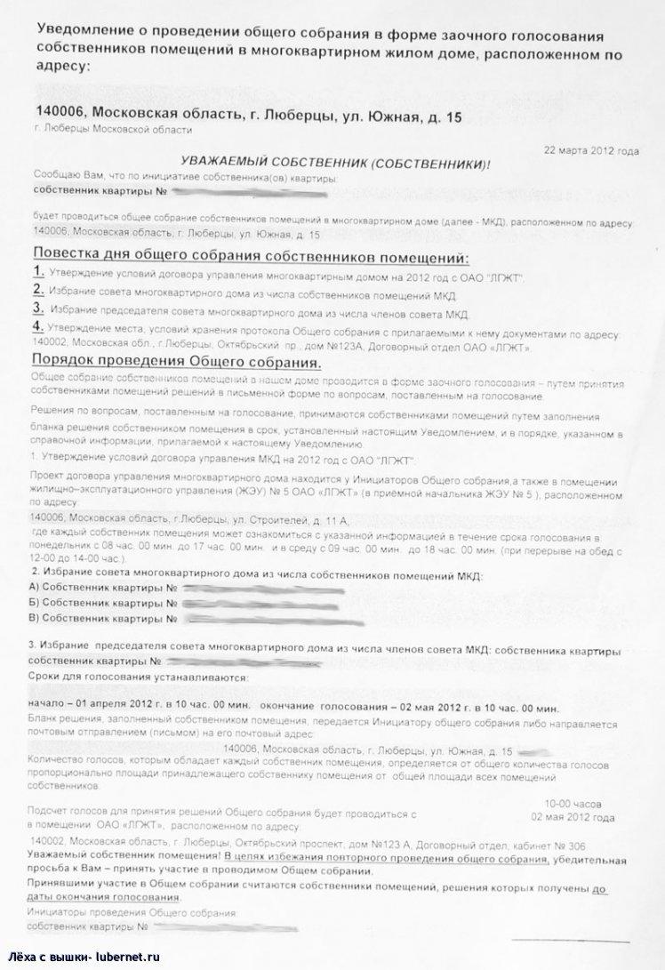 Фотография: _uvedomlenie_o_golosovanii.jpg, пользователя: Лёха с вышки