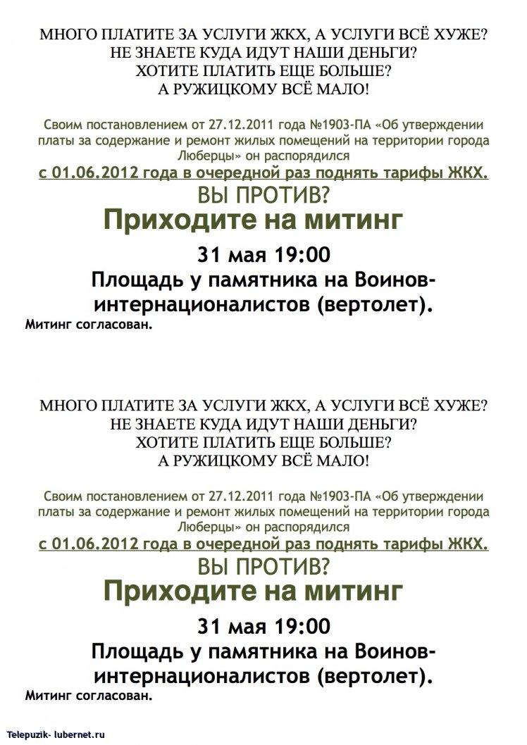 Фотография: listovka_miting_26-05-12.jpg, пользователя: Telepuzik