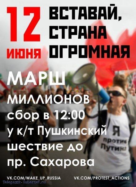 Фотография: marsh_millionov_12-06-2012.jpg, пользователя: Telepuzik