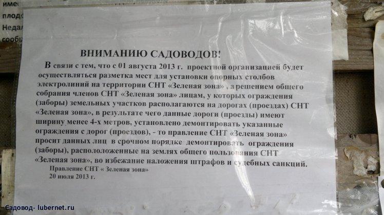 Фотография: 2013-07-26-919.jpg, пользователя: Садовод