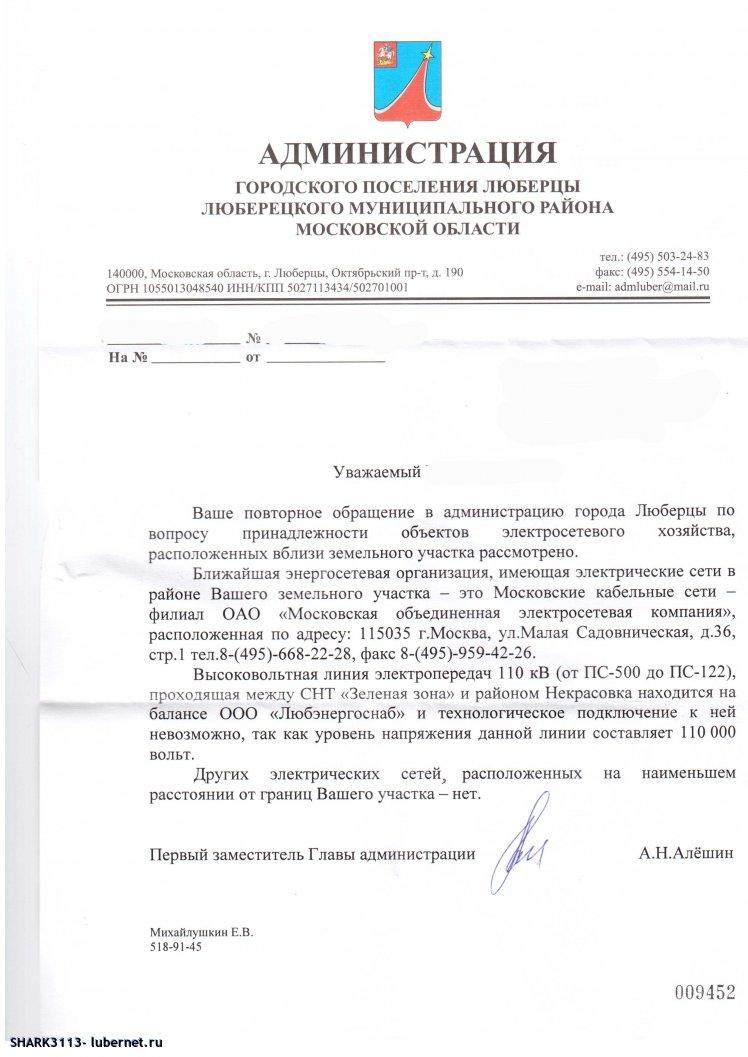 Фотография: ответ Люберецкой администрации.jpg, пользователя: А К У Л А