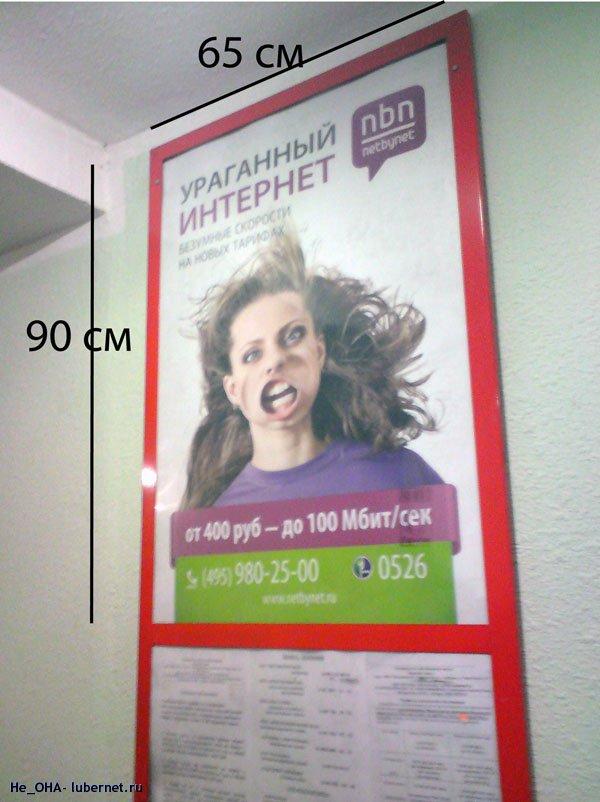 Фотография: Фото рекламы_.jpg, пользователя: Не_ОНА