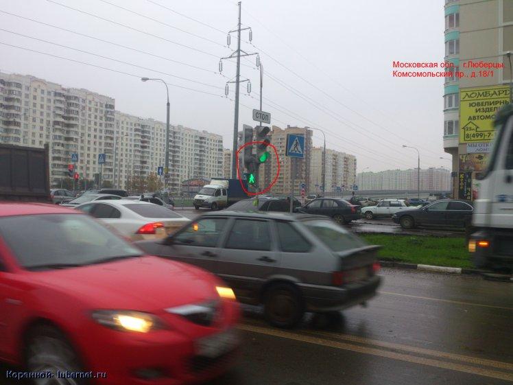 Фотография: 2012-10-19 08.49.23  Зеленый и пешеходам и машинам.jpg, пользователя: Коренной