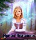 Фотография: Безымянный_1.gif.jpg, пользователя: Ирина Ивановна