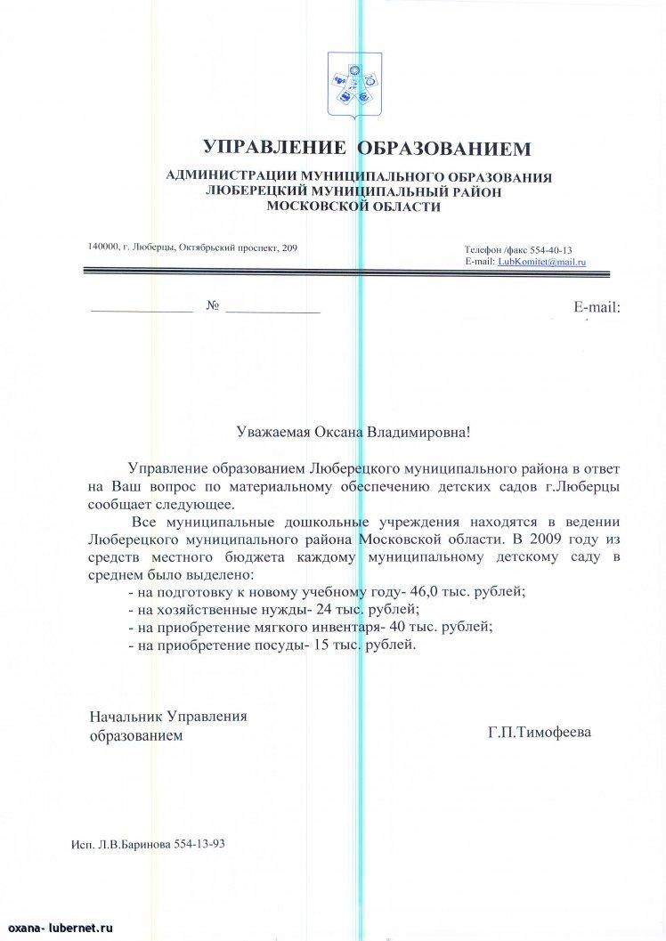 Фотография: Сканировать1.JPG, пользователя: oxana